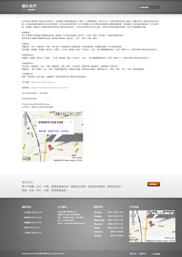 螢幕快照 2013-12-19 下午3.52.27