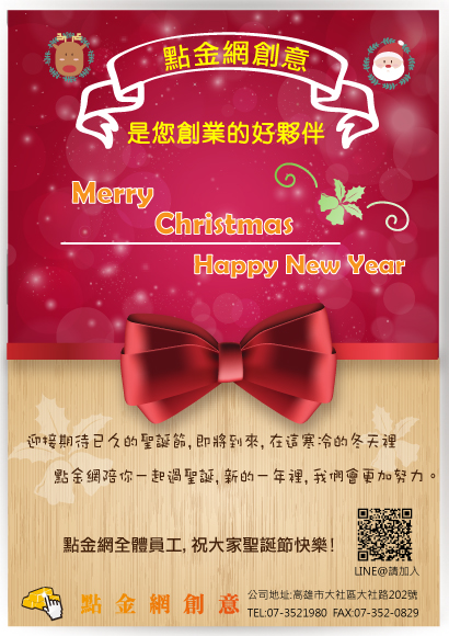 聖誕節-點金網