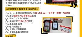 點金網與南台灣產學聯合辦公室共同推廣的 經濟部輔導地方商圈店家數位轉型補助計畫申請開跑囉